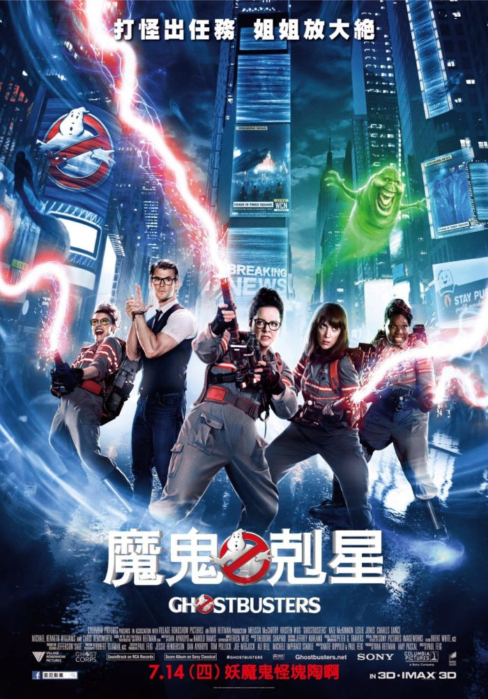 Ghostbusters-Poster-Japanese_1200_1716_81_s